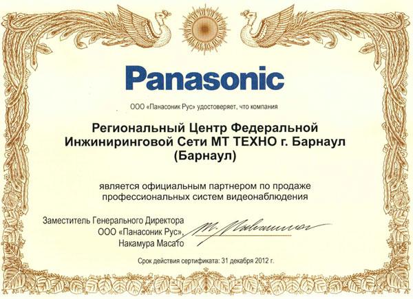 мт техно официальный сайт Детское термобелье