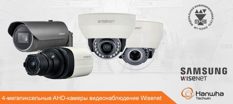 4-мегапиксельные AHD-камеры видеонаблюдение Wisenet