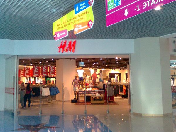 Hm Магазин